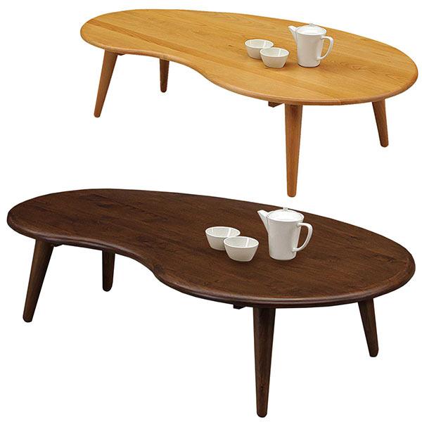 テーブル ビーンズ型 かわいい 幅120cm 無垢材 ローテーブル センターテーブル リビングテーブル 座卓 ブラウン ナチュラル 選べる2色 高さ35cm 豆型 アルダー材 木製 シンプル モダン 送料無料