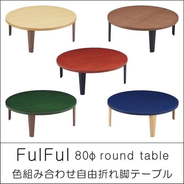 リビングテーブル 丸テーブル 座卓 ちゃぶ台 センターテーブル 折れ脚 幅80cm 丸型 円形 木製 和風 モダン 通販 送料無料