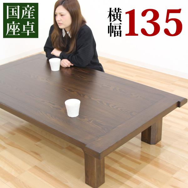 座卓 テーブル センターテーブル ローテーブル リビングテーブル 幅135cm 木製 和室 和風 ナチュラル モダン 日本製 送料無料