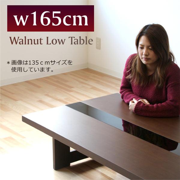 テーブル 座卓 幅165cm リビングテーブル センターテーブル ガラス 長方形 ウォールナット 木製 シンプル モダン 通販 送料無料