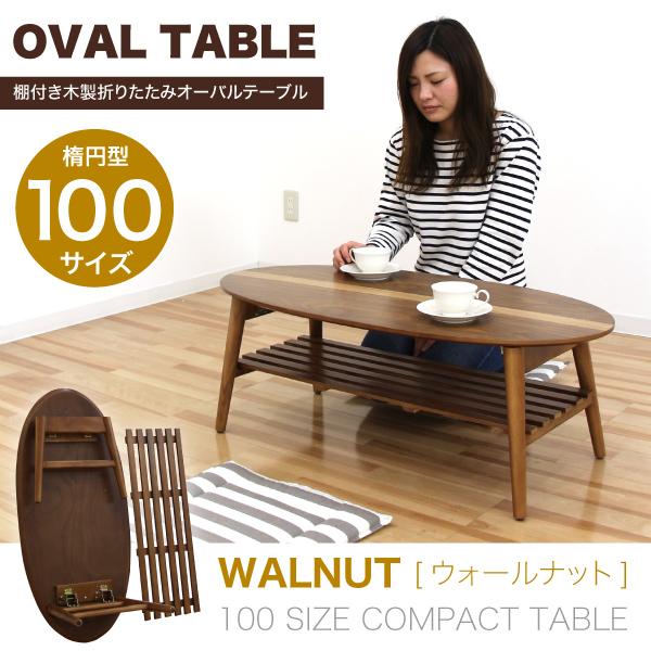 テーブル リビングテーブル センターテーブル オーバルテーブル 楕円 幅100cm 折れ脚 木製 北欧 モダン 完成品 送料無料