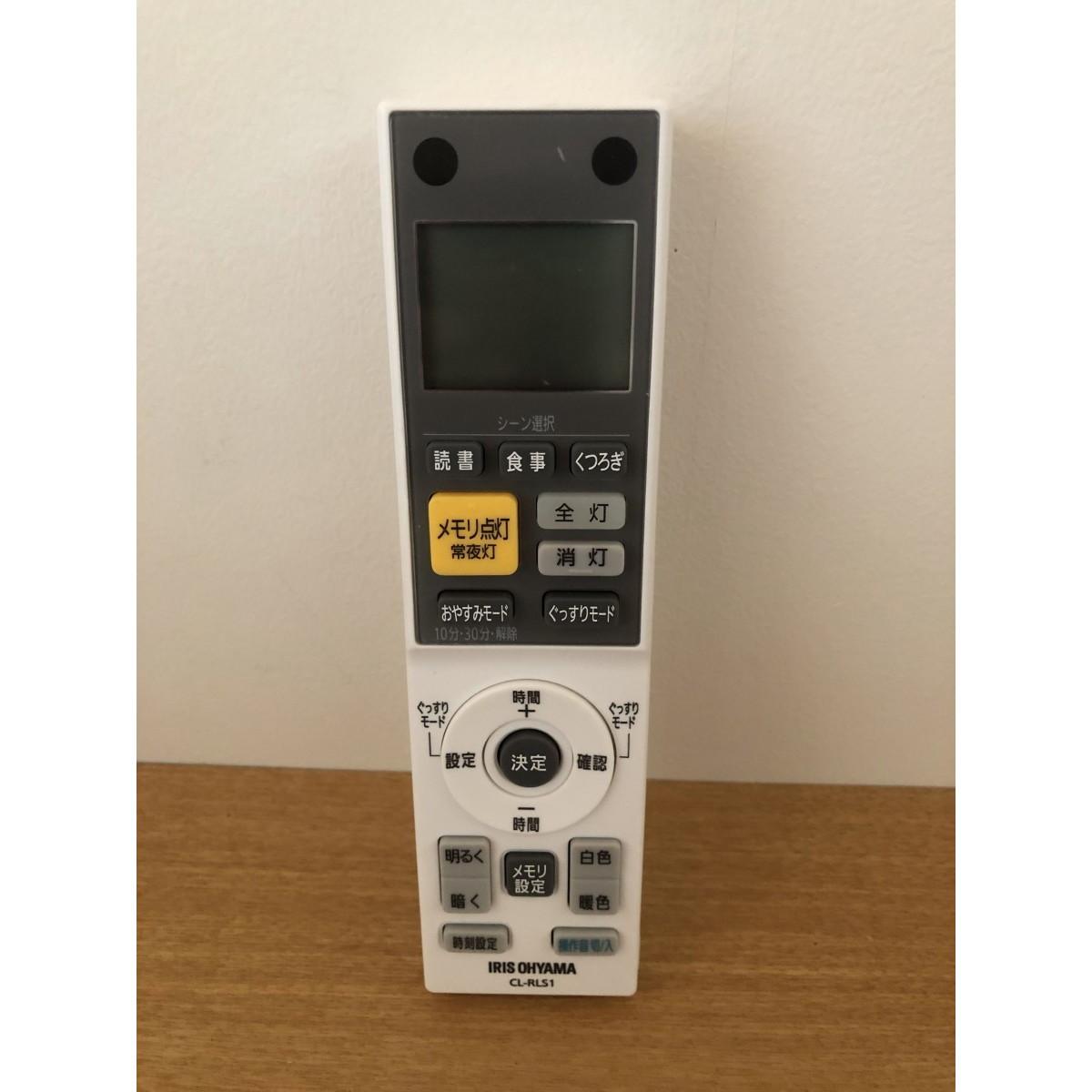 即日出荷 購入 照明 ライト リモコン アイリスオーヤマ CL-RLS1