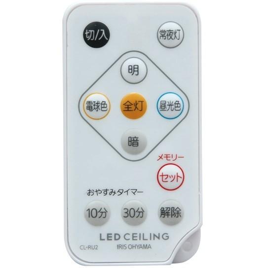 新品未使用 アイリスオーヤマ LEDシーリングライト専用リモコン CL-RU2 新入荷 流行
