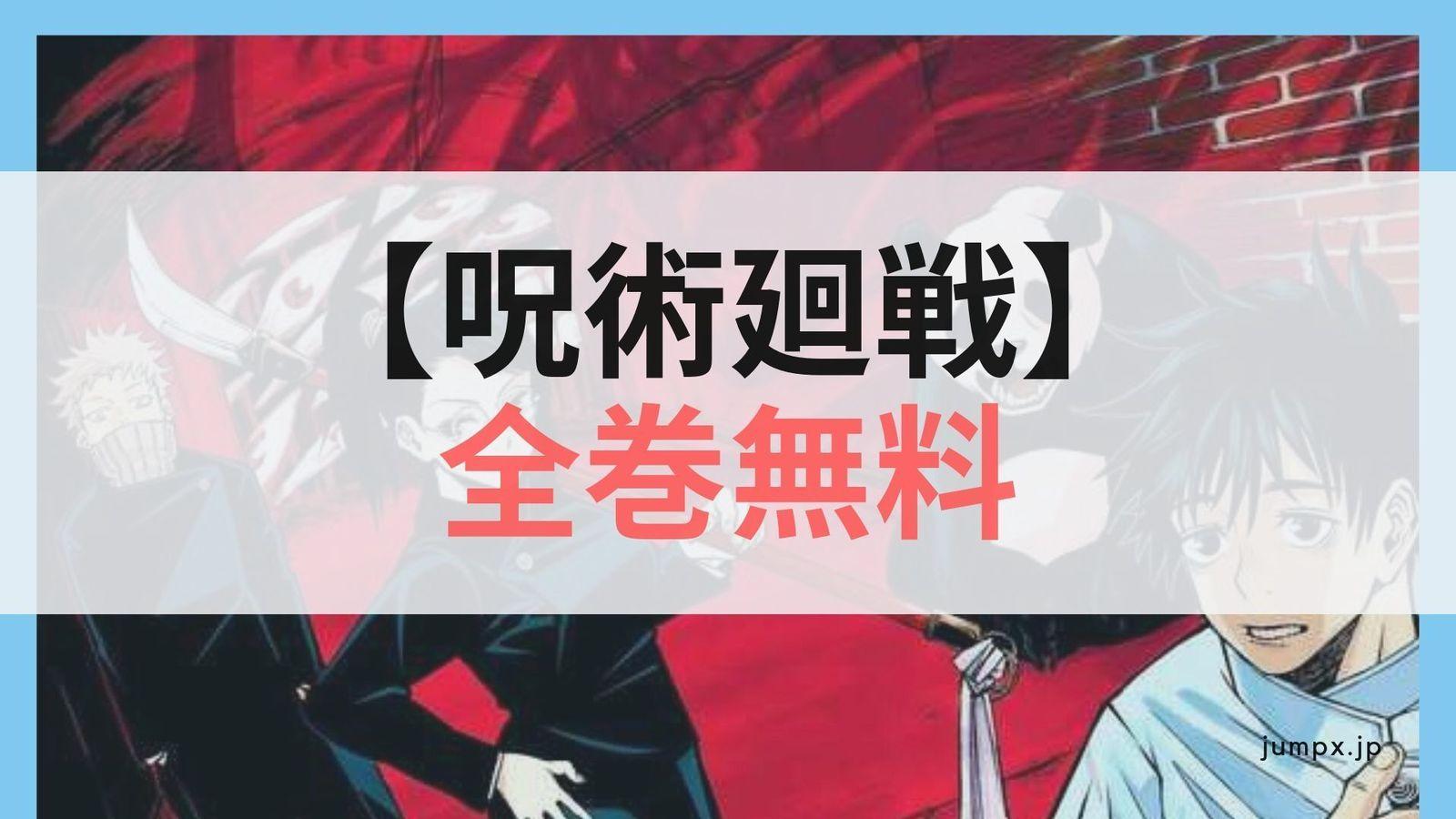 0 戦 巻 無料 呪術 廻