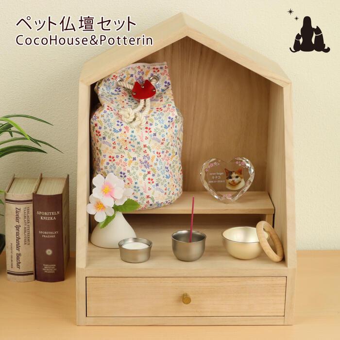 ペット 仏壇 セット ココハウス(Coco House)&Potterin ポタリン 国産品 手作り 木製 4寸2個 5寸まで骨壺収納 犬 猫 かわいい おしゃれ