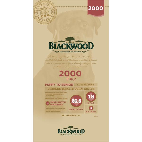 【ブラックウッド】 2000 オールライフ 20kg
