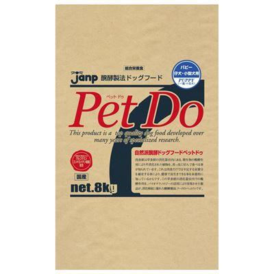 【ペットドゥ】 パピー 8kg