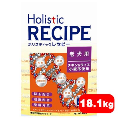 【パーパス】 ホリスティックレセピー チキン&ライス シニア 高齢用 18.1kg
