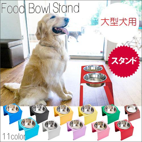 【アワーズ】 食器付 フードボウルスタンド L