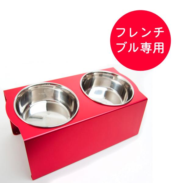 【アワーズ】 食器付 フードボウルテーブル フレンチブル専用