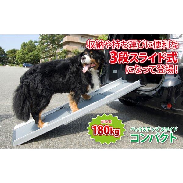 【店頭受取対応商品】耐荷重180kg重量6.7kgのスライド式ペットスロープ 【OFT】ペットステップ スライド コンパクト