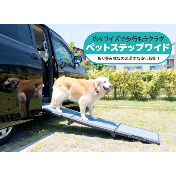 【店頭受取対応商品】車の乗り降りにぴったりなペット用介護スロープ 【OFT】ペットステップ ワイド