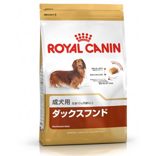 【ロイヤルカナン】 ブリード ダックスフンド 成犬用 7.5kg
