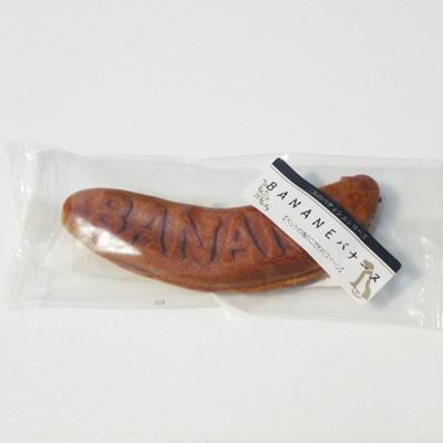 国内即発送 本店 店頭受取対応商品 三矢コーポレーション パティシエ 23g バナーヌ