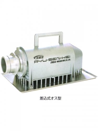 【送料無料】低水位ストレーナー 流線型 PAT. タイプ:差込式オス型 サイズ:65 型番:16RS01XX(消防/操法/消防団) SH