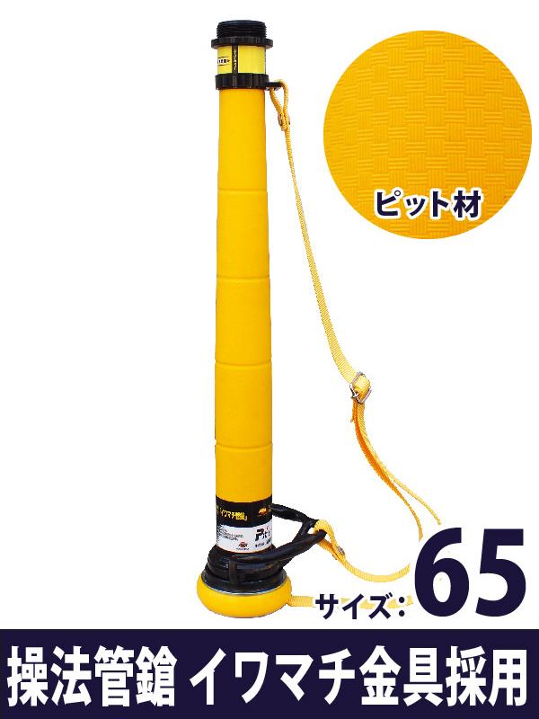 操法管鎗 スーパーカンソー サイズ:65 イワマチ金具ピット巻き【送料無料】(消防/操法/消防団)SH