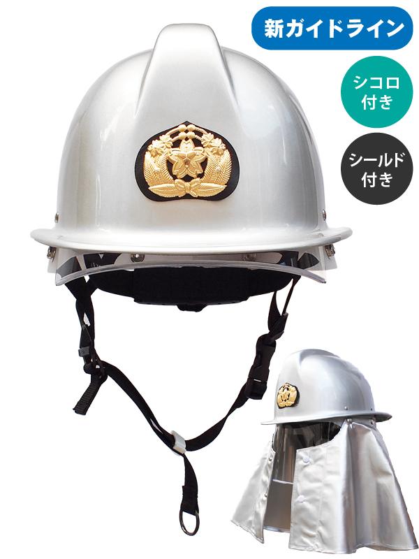 FD-2 消防団新ガイドライン シールド付きシルバーヘルメット シコロ付き スチロール入 (消防/操法/消防団)SH