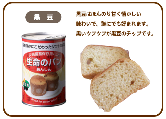Bread of life (black beans) 1 can (2 pieces) Tokio Marine & Nichido (emergency food delicious save bread disaster toy disaster set disaster supplies stockpiles long-term save food home difficulties measures disaster preparedness)
