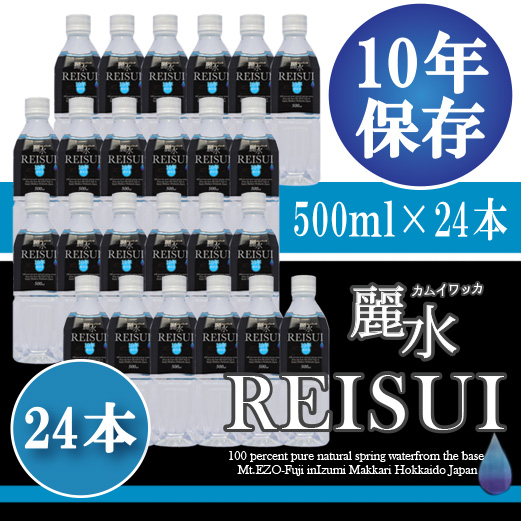 Long-term preservation! Mineral water see kamuiwakka Yeosu 500ml×24 this sets ( disaster toy / disaster set / emergency / Tokio Marine & Nichido water / long term save water / 5 years save more water 2 x up / supplies / preparedness / emerg