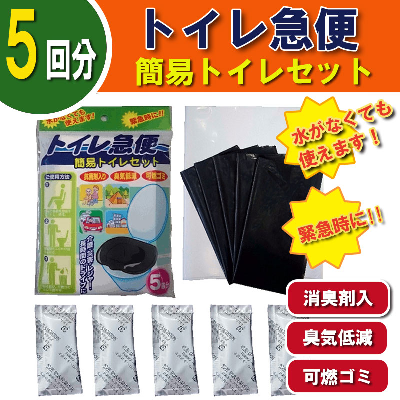 Emergency Simple Toilet 5 Times Kiki S Delivery Service 10 Years Retention With Dirt