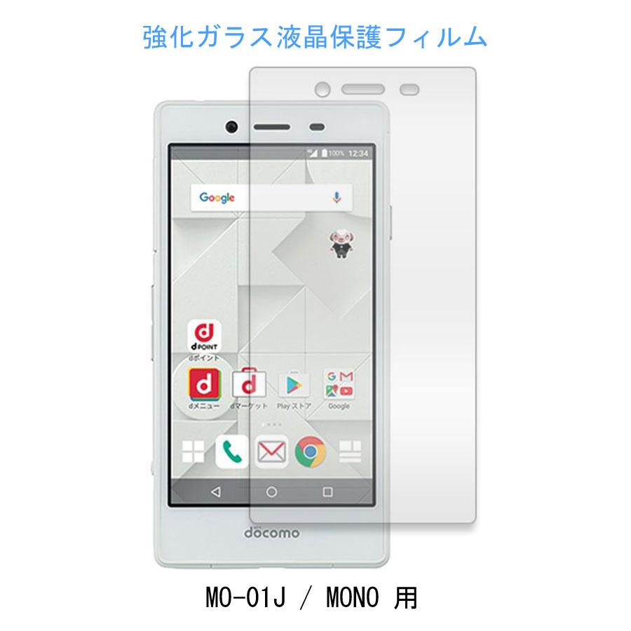 【送料無料(メール便)】「MONOMO-01J」格安スマホ/SIMフリー強化ガラスフィルムY(携帯保護フィルムシートネクサス5エックス硬度9HsimfreeフリーテルFREETEL)