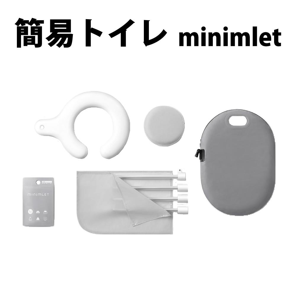 minimLET 簡易トイレ 軽量 コンパクト 簡易テント ティッシュ 簡易便座 ポンチョ 野外 傘 携帯トイレ