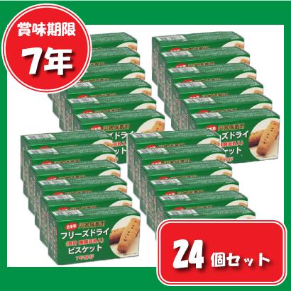 冻结的灾难储存干燥饼干发酵豆奶成 (紧急粮食灾难玩具灾难用品回家难保留存储)