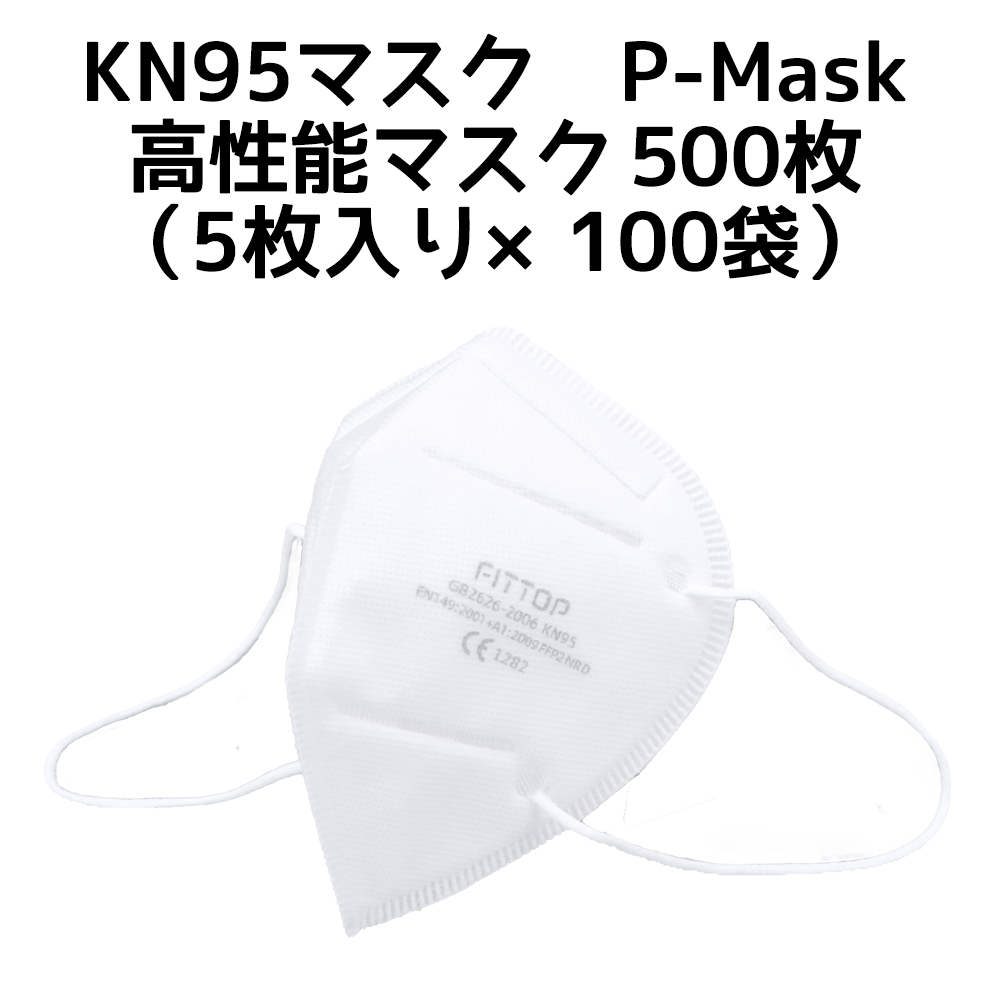 KN95マスク 在庫あり 500枚 (5枚入x100袋/ケース販売) 高性能ウイルス対策マスク P-Mask PM2.5対応 防塵マスク 4層構造フィルター 立体型 ふつうサイズ 大人用 男女兼用 不織布マスク 使い捨て 感染症 花粉症対策 face mask 防災グッズ