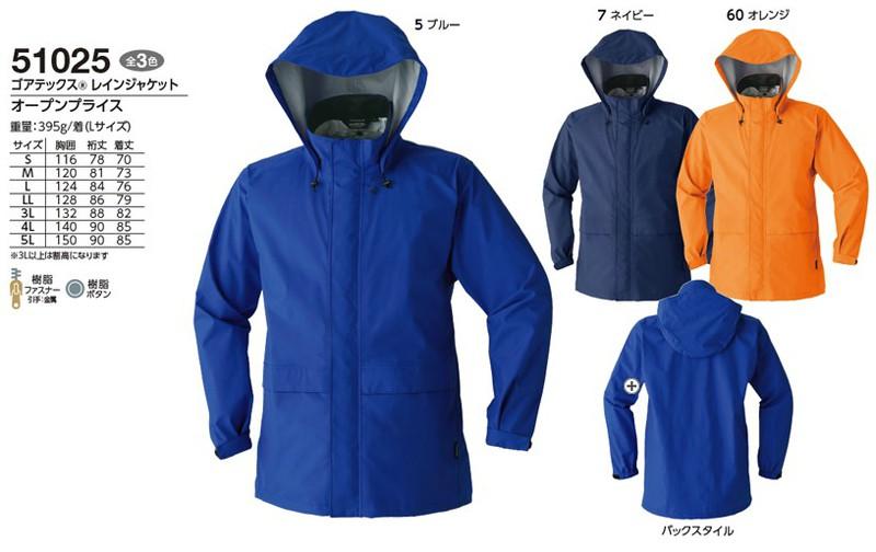 Goretex 防雨外套 51025 (雨衣雨衣雨衣雨衣雨衣雨衣雨衣雨衣雨衣雨衣雨衣雨衣雨衣)