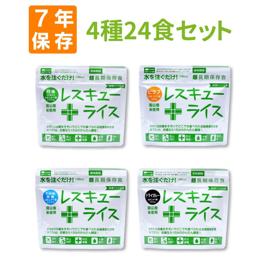 【7年保存】レスキューライス 4種×24食セット