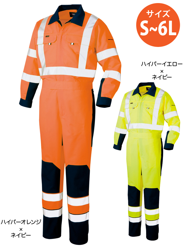 高視認性安全服 ツナギ (消防/操法/消防団) SH