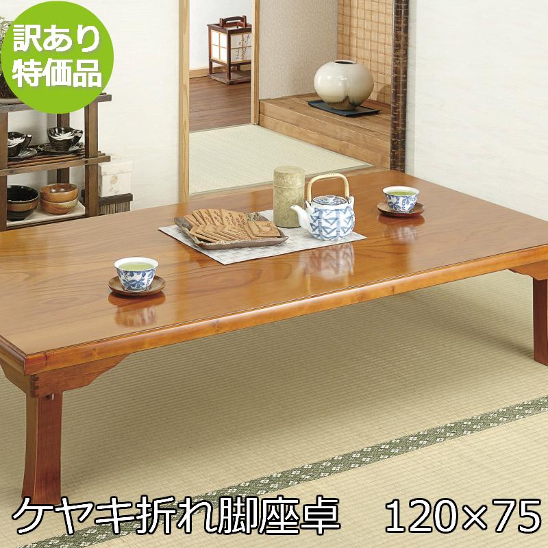 座卓 和風 折れ脚座卓 机 幅120×75 日本製 ケヤキ 座卓 テーブル 国産 和室 送料無料 展示処分品