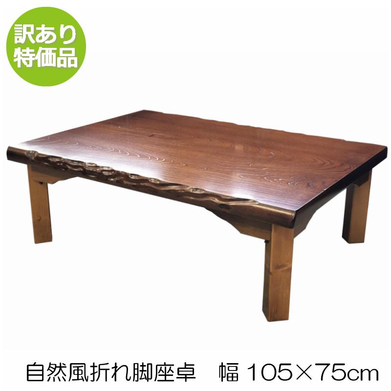 座卓 自然風 折れ脚座卓 和風 幅105 国産座卓 テーブル 送料無料 日本製 国産 折れ脚 座卓 展示処分品