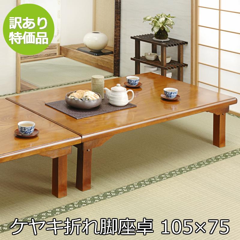 座卓 和風 折れ脚座卓 机 幅105×75 日本製 ケヤキ 座卓 テーブル 国産 和室 送料無料 展示処分品