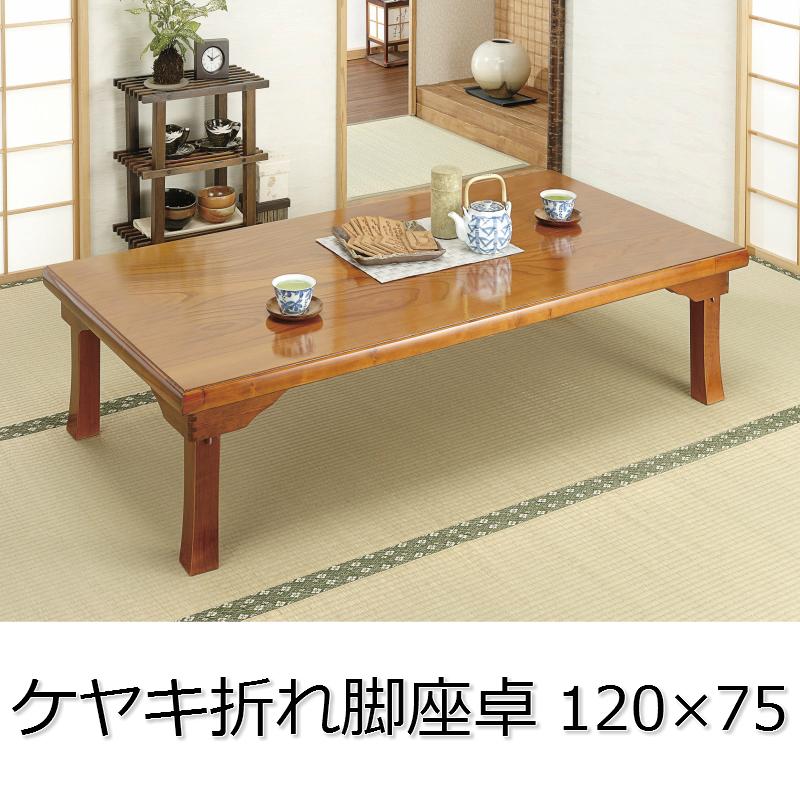 座卓 和風 折れ脚座卓 机 幅120x75日本製 ケヤキ 座卓 テーブル 国産 和室 座敷 送料無料