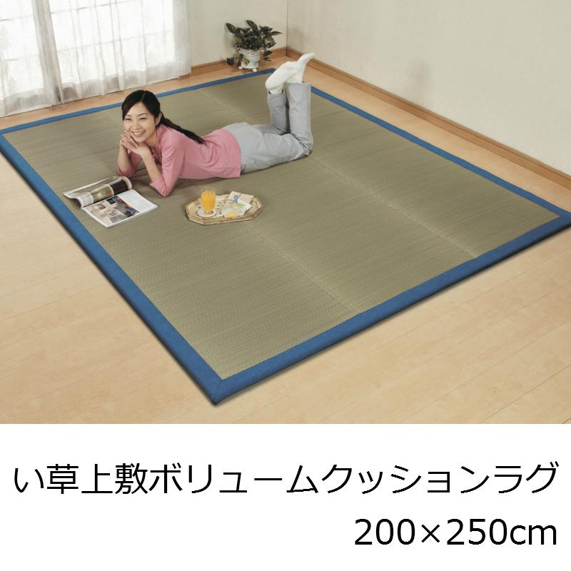 イ草上敷きボリュームクッションラグ200×250cm
