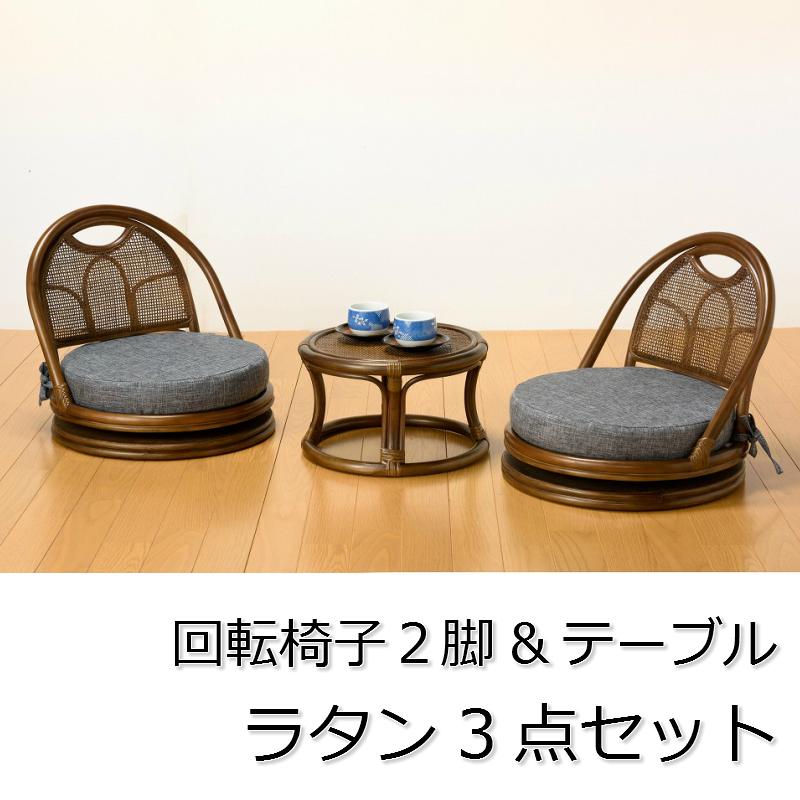 ラタン リビング 3点セット 椅子 テーブル ラタン 3点セット 送料無料