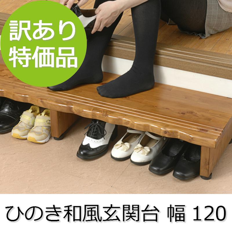玄関台 ひのき和風玄関台 幅120 桧 玄関台 ひのき 踏み台 送料無料 国産 日本製 展示処分品