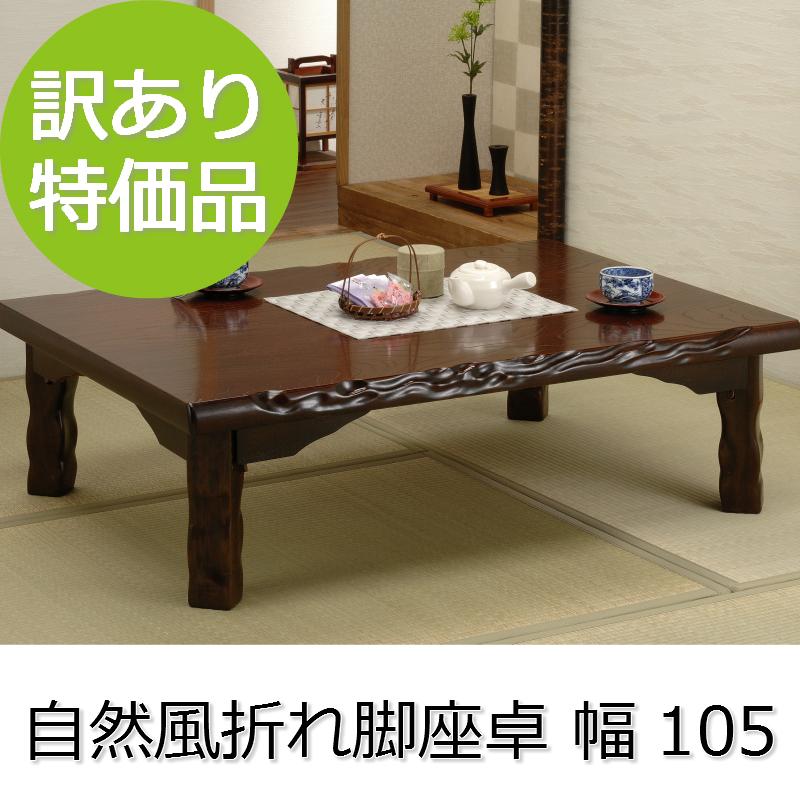 座卓 折れ脚座卓 和風 幅105 国産座卓 テーブル 送料無料 日本製 国産 折れ脚 座卓 展示処分品
