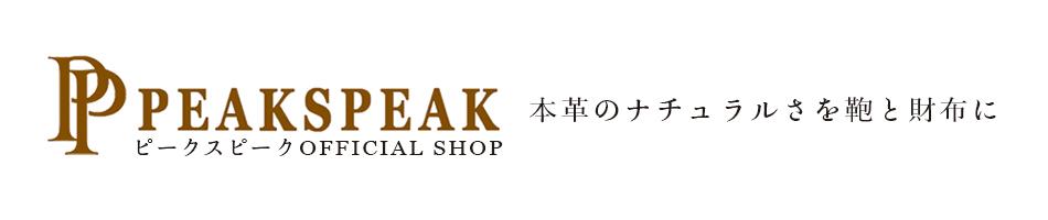 本革バッグと財布のPEAKSPEAK:バリ島生まれのPEAKSPEAK オフィシャルショップ 本革バッグ 小物の専門店