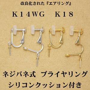 K14WG or K18 ブライヤリング ネジバネ シリコンクッション付 ぶら下がりイヤリング金具 ネジバネ式 ホワイトゴールド 18金 真珠用金具 【メール便 OK】