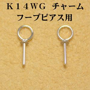 メール便 OK K14WG 再再販 チャーム フープピアス用 真珠 金具 ルースペア 商舗 を選んで頂き無料で加工致します 真珠用