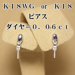 【送料無料】 K18 or K18WG ピアス金具 ブラピアス 真珠用 ダイヤ0.06ct 18金 ホワイトゴールド 当店のブラ用のルースペアと組み合わせて加工費無料でオーダーメイド加工