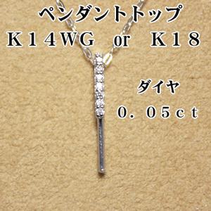 【メール便OK】 K14WG or K18 ペンダントトップ金具 ダイヤ0.05ct 真珠用 18金 ホワイトゴールド セミオーダー用パーツ 当店のペンダント用のルースと組み合わせて加工費無料でオーダーメイド加工