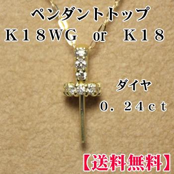 【送料無料】 K18WG or K18 ペンダントトップ金具 ダイヤ0.24ct 真珠用 18金 ホワイトゴールド セミオーダー用パーツ 当店のペンダント用のルースと組み合わせて加工費無料でオーダーメイド加工  真珠ネックレス ベビーネックレスにも通せます