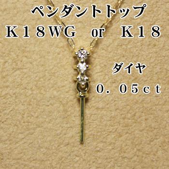 【メール便OK】 K18WG or K18 ペンダントトップ金具 ダイヤ0.05ct 真珠用 18金 ホワイトゴールド セミオーダー用パーツ 当店のペンダント用のルースと組み合わせて加工費無料でオーダーメイド加工