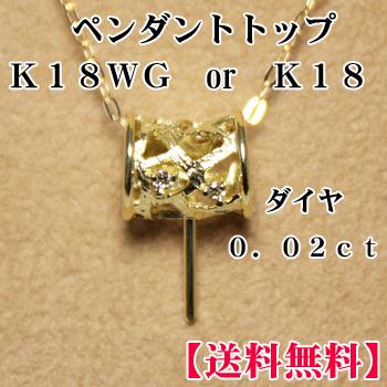 【送料無料】 K18WG or K18 ペンダントトップ金具 ダイヤ0.02ct 真珠用 18金 ホワイトゴールド セミオーダー用パーツ 当店のペンダント用のルースと組み合わせて加工費無料でオーダーメイド加工  真珠ネックレス ベビーネックレスにも通せます