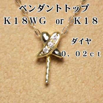 【メール便OK】 K18WG or K18 ペンダントトップ金具 ダイヤ0.02ct 真珠用 18金 ホワイトゴールド セミオーダー用パーツ 当店のペンダント用のルースと組み合わせて加工費無料でオーダーメイド加工