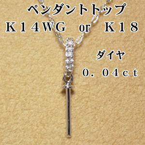 【メール便OK】 K14WG or K18 ペンダントトップ金具 ダイヤ0.04ct 真珠用 取り外し可能なクリッカー 真珠のネックレスに挟んで使えます 18金 ホワイトゴールド セミオーダー用パーツ 当店のペンダント用のルースと組み合わせて加工費無料でオーダーメイド加工