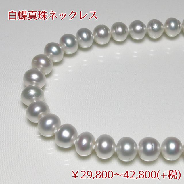 白蝶真珠ネックレス(sn7250)(ホワイト系/11mmup~9mmup/ボタン形)